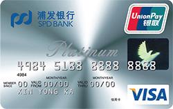 浦发VISA白金信用卡简约版