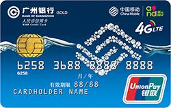 广州银行移动联名卡