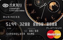 兴业银行全币种国际信用卡MasterCard精英版