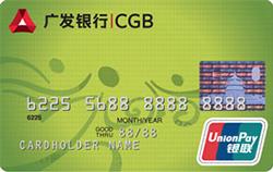 廣發活力信用卡金卡