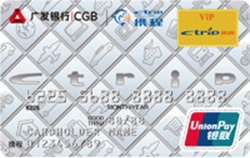 廣發攜程信用卡