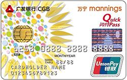 廣發萬寧信用卡