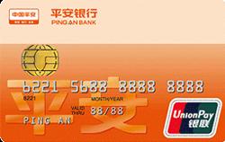 平安标准金卡