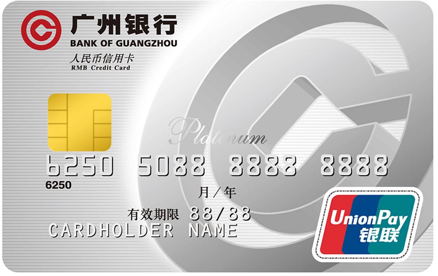 广州银行标准信用卡