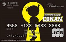 上海银行柯南白金卡-黄色钥匙孔版