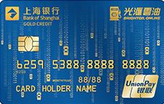 上海银行光汇云油畅行联名金卡