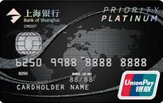 上海银行白金信用卡(精致版)