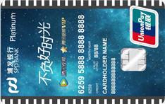 浦发腾讯视频联名卡