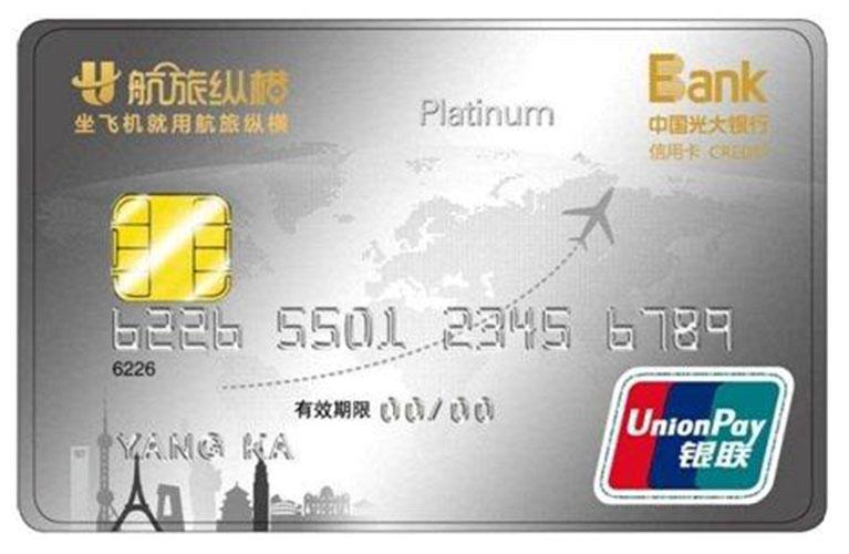 光大航旅縱橫白金信用卡