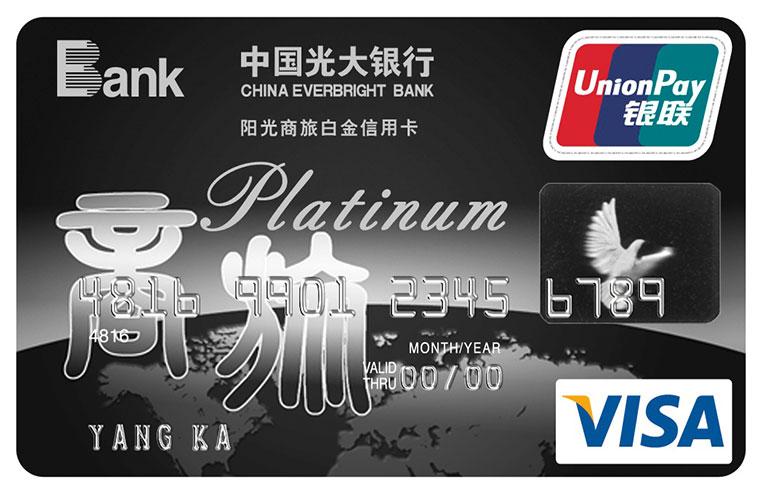 光大商旅白金信用卡