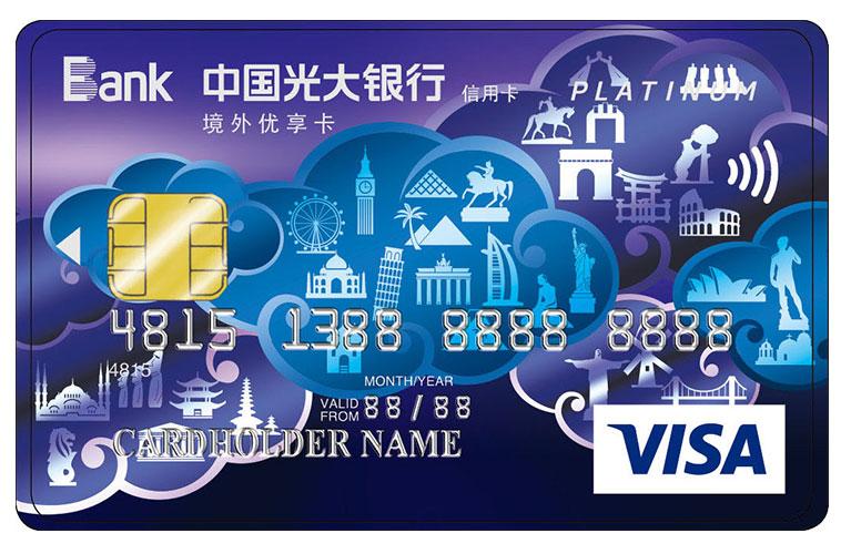 光大境外优享白金信用卡