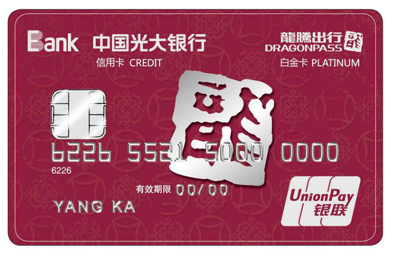 光大龙腾白金信用卡