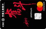 World奋斗信用卡