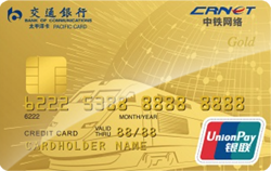 中铁网络联名信用卡