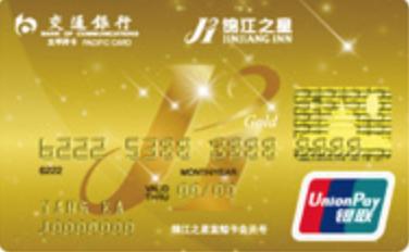 锦江之星蓝鲸信用卡