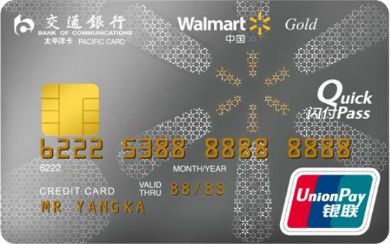 太平洋沃尔玛信用卡