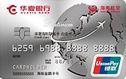 華夏海航聯名信用卡