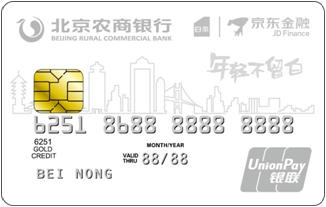 北京农商京东白条卡
