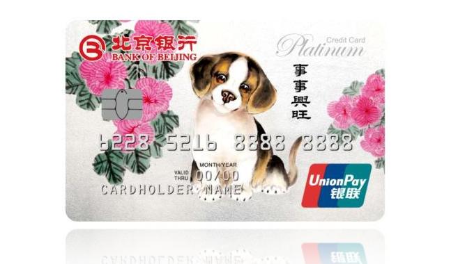北京银行生肖白:0成本的里程萌卡
