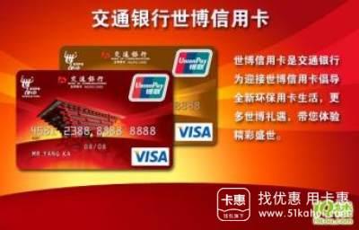 交通信用卡上門辦理申請條件是什么