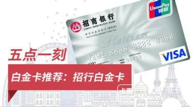 招商銀行經典白金卡下卡條件