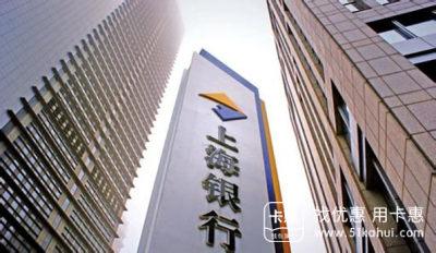 上海银行信用卡集分宝兑换规则