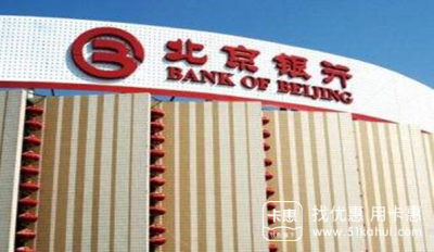北京银行信用卡怎样变更电子账单