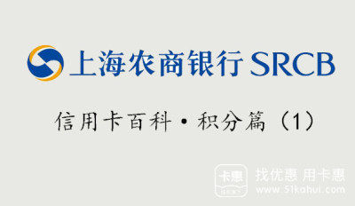 上海農商銀行信用卡積分累積規則
