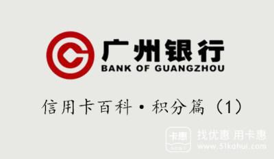 广州银行信用卡消费多少元累积1积分?广州银行信用卡哪些交易不累积积分?