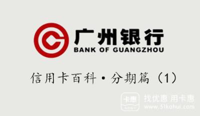 廣州銀行信用卡賬單分期費率是多少?