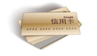 平安信用卡的循环信用你了解多少?