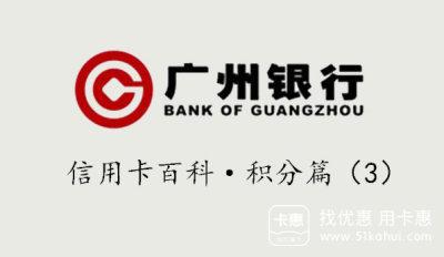 广州银行信用卡积分如何兑换礼品?