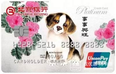 狗年伊始,一起来说说北京银行的那些生肖白金卡!