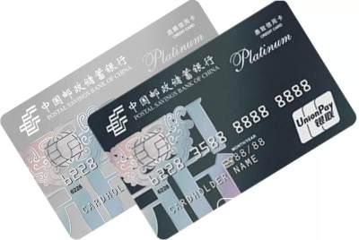 邮储银行白金信用卡,5大权益点亮您的生活!