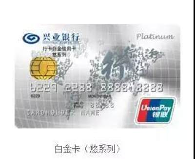 兴业银行行卡白金信用卡——您出行的性价比之选!