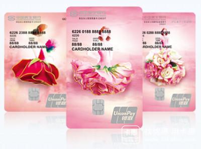 民生为女性定制了一款专属信用卡:民生女人花白金卡
