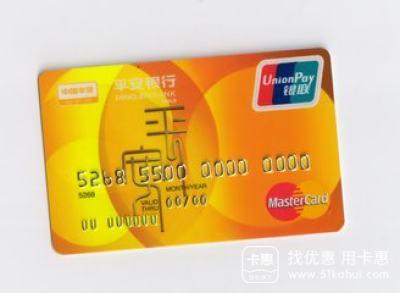 平安信用卡金卡值得申请吗?它有什么权益?