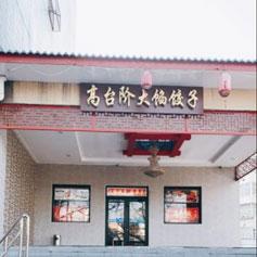 高台阶大馅饺子家常菜
